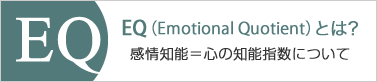 EQ(Emotional Quotient)とは?